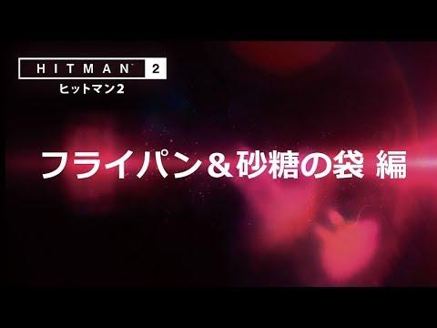 ヒットマン2:凶器紹介ゲームプレイ「フライパン&砂糖の袋」編