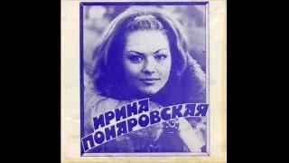 Ирина Понаровская - Ищу тебя (из фильма 31 июня)