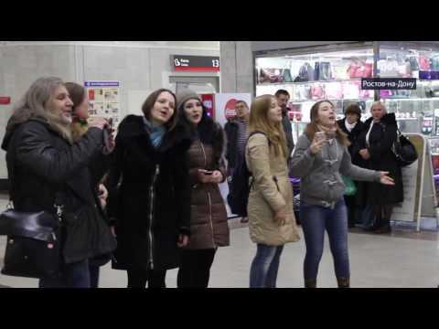 Песенный  флэшмоб на вокзале в Ростове-на-Дону. Широка страна моя родная!