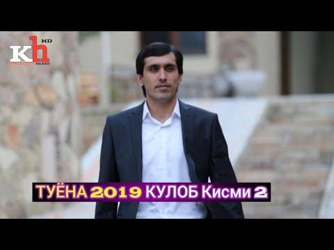 Хайриддини Шариф Туёна Кулоб Кисми 2 | Khayriddini Sharif Tuyona Kulob Qismi 2