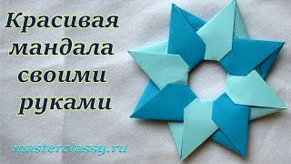 Origami mandala tutorial. Красивая мандала своими руками. Оригами из бумаги для детей. Видео урок