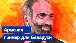 Беларусь 2020 и Армения 2018. Как можно победить диктатуру