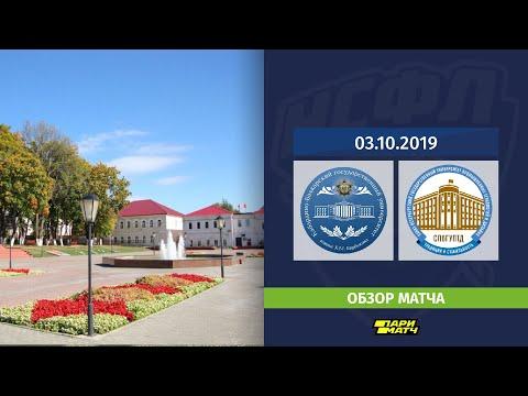 КБГУ (Нальчик) - СПбГУПТД (Санкт-Петербург) | Обзор матча | 03.10.2019