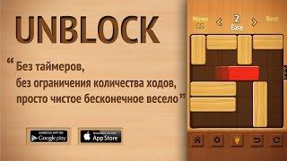 Unblock свободно