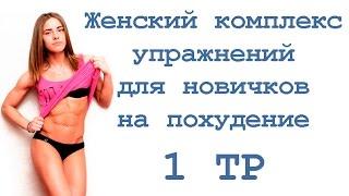 Женский комплекс упражнений для новичков на похудение (1 тр)