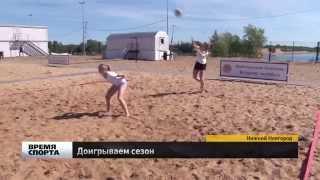 Соревнования по пляжному волейболу в Нижнем Новгороде