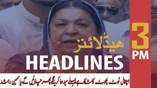 ARY News Headlines | Yasmin Rashid chairs high level meeting at PIC | 3 PM
