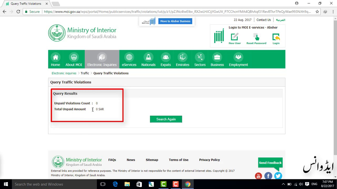 How To Check Traffic Violation Fine Grama Saudi On Your Iqama Ksa Very Easy  |Just Wtch Full Video