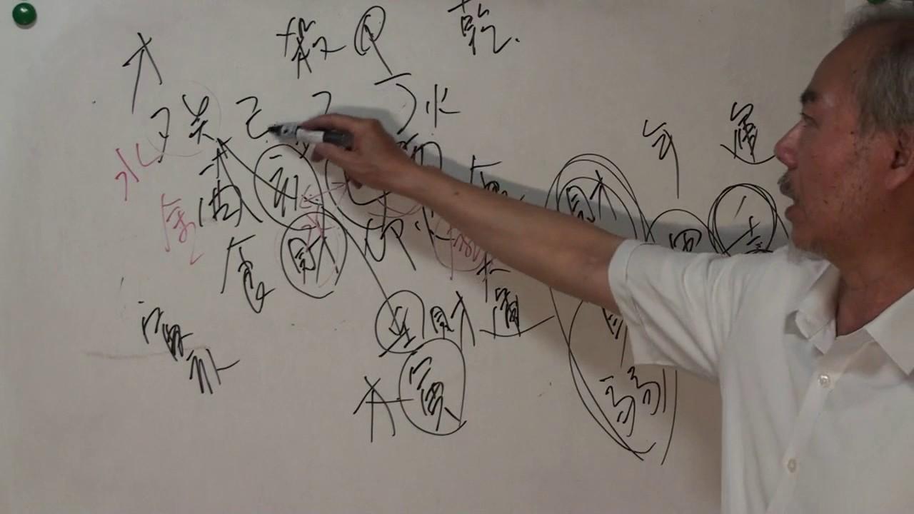 八字奧秘(六七)- 婚姻(九)結婚時間-蘇宗塏老師 - YouTube