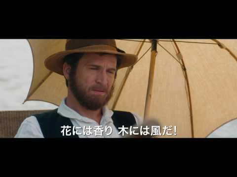 映画『セザンヌと過ごした時間』予告編