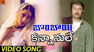 Bombay Movie Full Video Songs | Kannanule Video Song | Arvind Swamy | Manisha Koirala