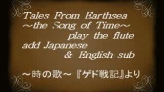 地海戰記~时候的歌~ CUENTOS DE TERRAMAR -Canción de tiempo- Die Chroniken von Erdsee - Lied der Zeit- I RACCONTI DI TERRAMARE - Canzone di ...