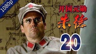 【历史传记】开国元勋朱德 第20集 未删减版1080P