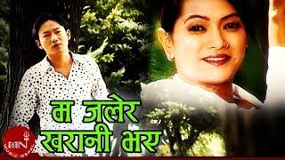 New Nepali Superhit Song Ma Jalera Kharani Bhaye by Deepak Limbu