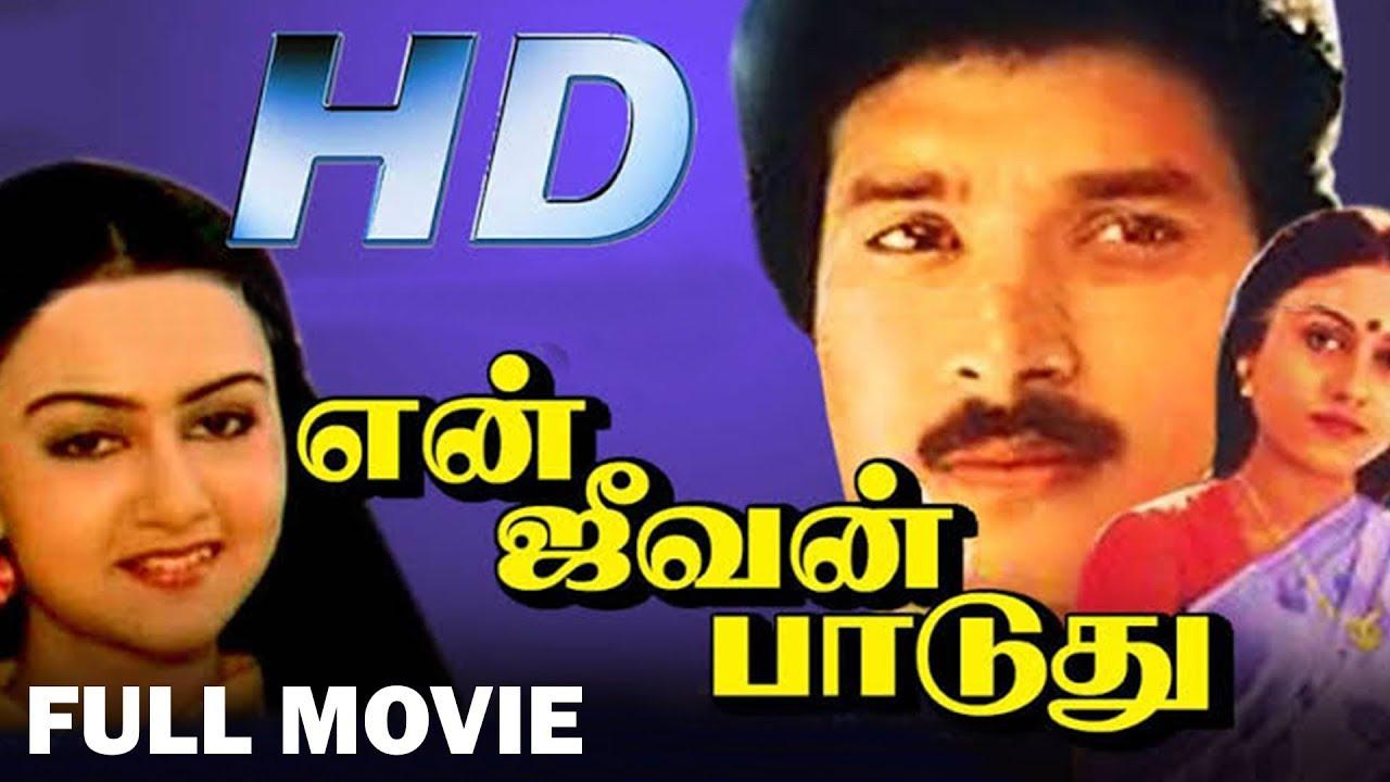 Download En Jeevan Paduthu Full Movie HD | Karthik | Saranya | Sudha | R.Sundarrajan | Ilayaraaja