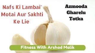 Nafs Ki Lambai | Motai Aur Sakhti Ke Liye Azmooda Aur Gharelu Totka By Fitness With Arshad