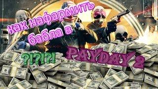 Ограбление, заработали миллион - PayDay2 Фиаско ментов