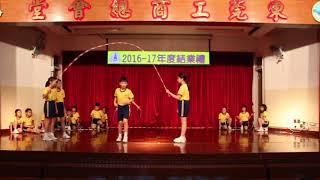 Publication Date: 2017-11-22 | Video Title: 2016-17年度 一至二年級結業禮  -  花式跳繩表演