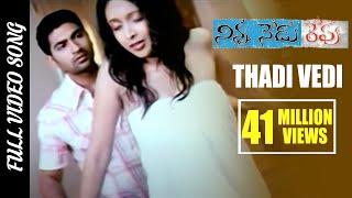 Ninna Nedu Repu Movie || Thadi Vedi Video Song || Ravi Krishna, Rekha Vedavyas || Shalimarcinema