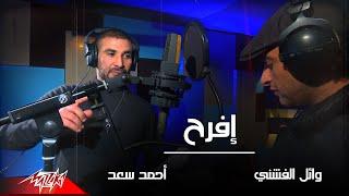 Ahmed Saad Ft. Wael El Fashny - Efrah   Official Video 2021   احمد سعد و وائل الفشني - افرح
