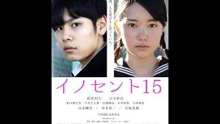 イノセント15 特報 INNOCENT15