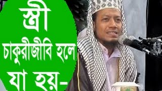 Download Video Waz About Service Holder Wife- Mufti Amir Hamja, Kushtia. MP3 3GP MP4