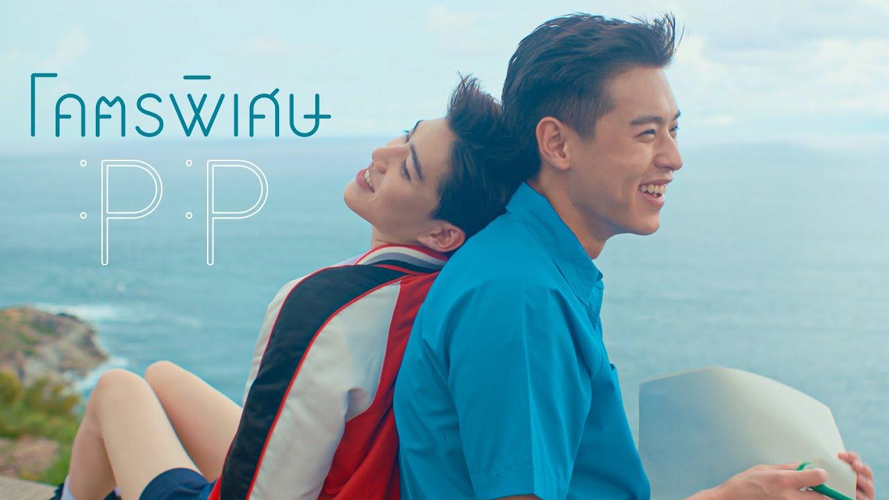 New Thai Music Videos - cover