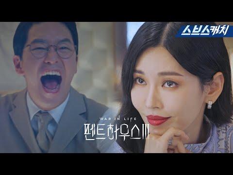 SBS 〈펜트하우스 시즌3〉 3분 하이라이트 영상 공개! 악인들, 돌아오다! #펜트하우스3 #SBSCatch