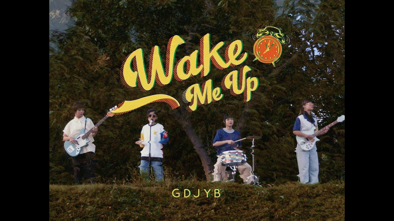 GDJYB [ Wake Me Up ] Official MV