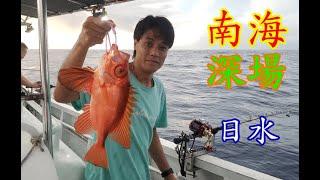 【香港釣魚】《南海深場~日水》