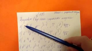 193 Алгебра 9 класс, степень с рациональным показателем