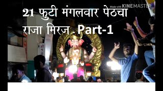 Mangalwar Pethcha Raja Ganpati Visarjan Miraj 2019 Part 1