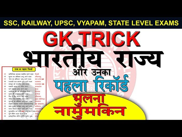 gk trick : Indian state and their first record |  भारतीय राज्य और उनका पहला रिकॉर्ड | Online School