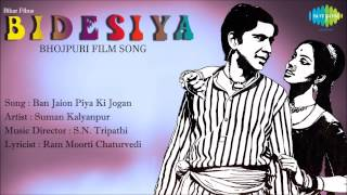 Ban Jaion Piya Ki Jogan HD Full Song | Bhojpuri Film Bidesiya | Suman Kalyanpur