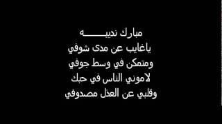 مبارك نديبه - ياغايب عن مدى شوفي