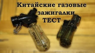 Обзор и тест двух китайских газовых зажигалок / Chinese gas lighters review and test
