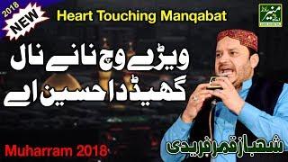 Shahbaz Qamar Fareedi - Manqabat Imam Hussain 2018 - New Kalam 2018