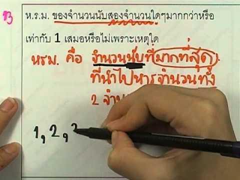 เลขกระทรวง พื้นฐาน ม.1 เล่ม1 : แบบฝึกหัด1.1 ข้อ13