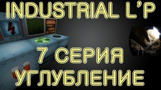 Industrial LP(IC2+BC2+RP2+CC...) 7 серия. Часть 1 - Углубление.