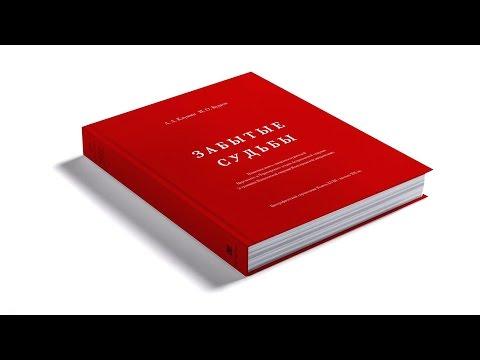 Презентация книги «Забытые судьбы».