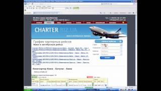 Авиабилеты Киев Батуми чартер в Грузию из Украины(, 2014-02-26T15:57:51.000Z)