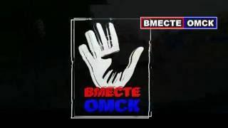 Анонимное видео очевидцев из категории «Дорожные войны» г Омск  ВМЕСТЕ ОМСК