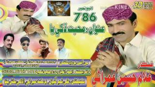 Gullam Hussain Umrani new album eid show 2017, by bs production