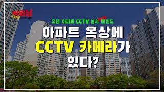 [Eng Sub]아파트 옥상에 CCTV가 있다고?! 아…