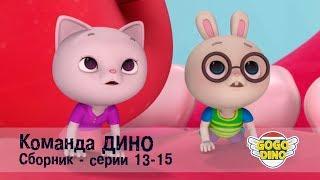 Команда ДИНО - Сборник приключений - Серии 13-15. Развивающий мультфильм для детей