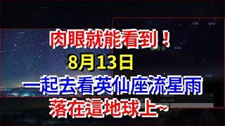 肉眼就能看到!8月13日,一起去看英仙座流星雨,落在這地球上~