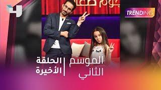 #MBCTrending - أحمد حلمي يودع النجوم الصغار