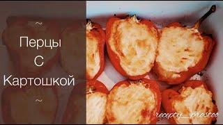 Рецепт для вкусного ужина перцы запеченные с картошкои и грибами