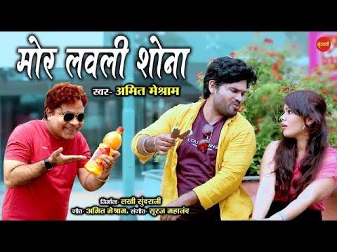 Mor Lovely Sona - मोर लवली शोना    Amit Meshram - 9893486333    New Cg Video Song    2021