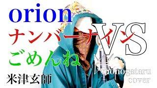 orion VS ナンバーナイン VS ごめんね - 米津玄師 (cover)